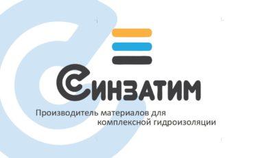 Комплексная гидроизоляция в Кыргызстане